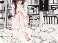 『凹凸(おうとつ)』(KADOKAWA)