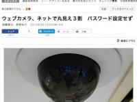 web上のセキュリティ問題を指摘する記事が思わぬ騒動に