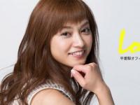 ※イメージ画像:平愛梨オフィシャルブログ「Love Pear」より