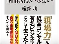 『結論を言おう、日本人にMBAはいらない』(遠藤功/角川書店)
