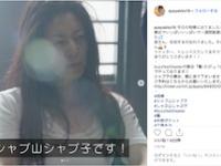 シャブ山シャブ子を演じた女優・江藤あやのインスタグラムより