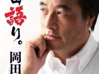 【民主党代表選】自民党が岡田氏を堂々と応援する衝撃場面