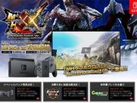 『モンスターハンターダブルクロス Nintendo Switch Ver.』公式サイトより。