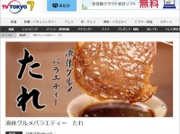 テレビ東京『液体グルメバラエティー たれ』より
