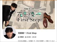 TBSラジオ『花田優一FirstStep』番組公式サイトより