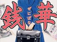 『銭華 1』(作:倉科遼/画:和気一作/グループ・ゼロ)