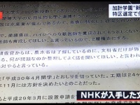 NHK『クローズアップ現代+』6月19日放送より