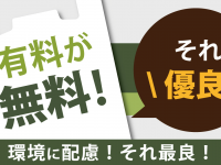 株式会社多慶屋のプレスリリース画像