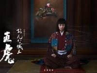 「NHK大河ドラマ『おんな城主 直虎』 - NHKオンライン」より