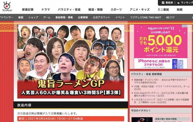 『鬼旨ラーメンGP 人気芸人60人が爆笑&爆食い3時間SP』フジテレビ公式サイトより