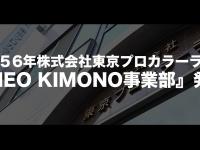 株式会社東京プロカラーラボのプレスリリース画像
