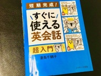 『すぐに使える英会話 超入門』(妻鳥千鶴子著、Jリサーチ出版刊)