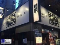 ワタミ店舗(撮影=編集部)