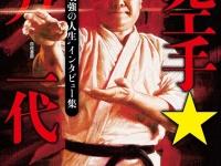 テレビによく出ていた「エロ整体師」逮捕で慌てふためく芸能人|ほぼ週刊吉田豪