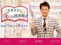 テレビ朝日系『中居正広の身になる図書館』公式サイトより