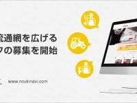 株式会社 唐沢農機サービスのプレスリリース画像