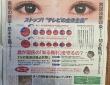 またでた例の広告(読売新聞2月13日付朝刊より)