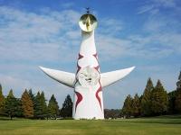 万博記念公園にある太陽の塔(「Wikipedia」より)