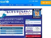 日本ユニセフ協会の「なくそう! 子どもポルノ」キャンペーンのHPより