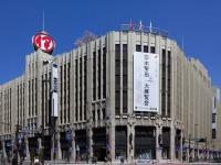 伊勢丹新宿本店(「Wikipedia」より)