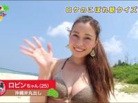 ※イメージ画像:YouTube『7つの海を楽しもう!世界さまぁ~リゾート』公式チャンネルより