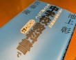 『人生に必要な教養は中学校教科書ですべて身につく』(池上彰、佐藤優著、中央公論新社刊)