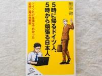 『5時に帰るドイツ人、5時から頑張る日本人 ドイツに27年住んでわかった 定時に帰る仕事術』(SBクリエイティブ刊)