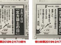 政府広報の広告から消えた「北方領土は日本固有の領土です。」の文言