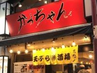 上野「かっちゃん」