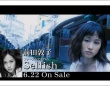 「【MV】Selfish(short ver.) / 前田敦子」(YouTube)より