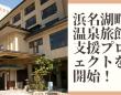館山寺興業株式会社のプレスリリース画像