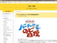 NHK「アニメワールド」オフィシャルサイトより