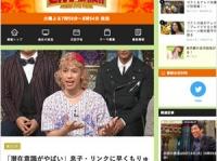 日本テレビ『踊る! さんま御殿!!』番組サイトより