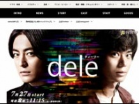 『dele』(テレビ朝日系)公式サイトより