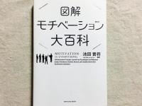 『図解 モチベーション大百科』(サンクチュアリ出版刊)