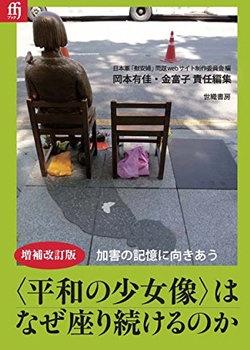 岡本有佳・金富子責任編集『〈平和の少女像〉はなぜ座り続けるのか』(世織書房)