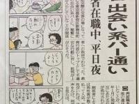 前文科省事務次官のバー通いを報じた読売新聞(22日付)