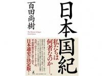 『日本国紀』(百田尚樹/幻冬舎)
