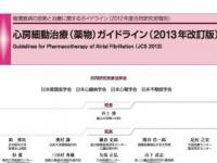 問題となった「心房細動治療(薬物)ガイドライン(2013年改訂版)」