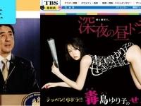 左・安倍晋三公式サイトより/右・TBS『毒島ゆり子のせきらら日記』番組サイトより