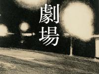 『劇場』(新潮社)