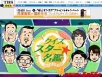 『クイズ☆スター名鑑』(TBS系)公式サイトより