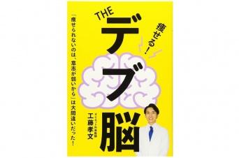 『THE デブ脳』(エイ出版社刊)