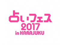 占い師100名集結の本格占いイベント!2日限りの新春「占いフェス2017 in HARAJUKU」開催