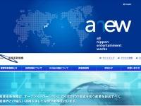 上・ANEW(All Nippon Entertainment Works)公式サイトより/下・産業革新機構公式サイトより