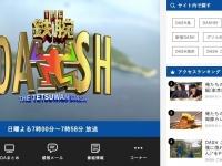 画像は日本テレビ系『ザ!鉄腕!DASH!!』番組公式サイトより