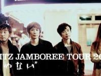 「SPITZ JAMBOREE TOUR 2016『醒めない』」オフィシャルサイトより