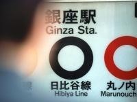都内大学生に聞いた! 「一生降りないだろう」と思う地下鉄の駅9選