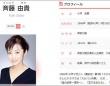東宝芸能オフィシャルサイトより