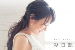 『高島彩 彩日記-Birth』(KADOKAWA)より